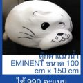 ตุ๊กตาแมวน้ำ EMINENT ขนาด 100 cm x 150 cm
