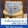 น้ำดื่ม Eminent Air 3 แพ็ค (36 ขวด)
