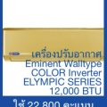 เครื่องปรับอากาศ Eminent Walltype COLOR Inverter ELYMPIC SERIES 12,000 BTU