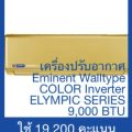 เครื่องปรับอากาศ Eminent Walltype COLOR Inverter ELYMPIC SERIES 9,000 BTU