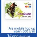 Mobile Top Up AIS 500