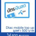 Mobile Top Up Dtac 500