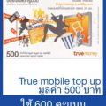 Mobile Top Up True 500