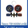 Tasco TB140SM เกจ์คู่พร้อม Sight glass60 R32, R410A