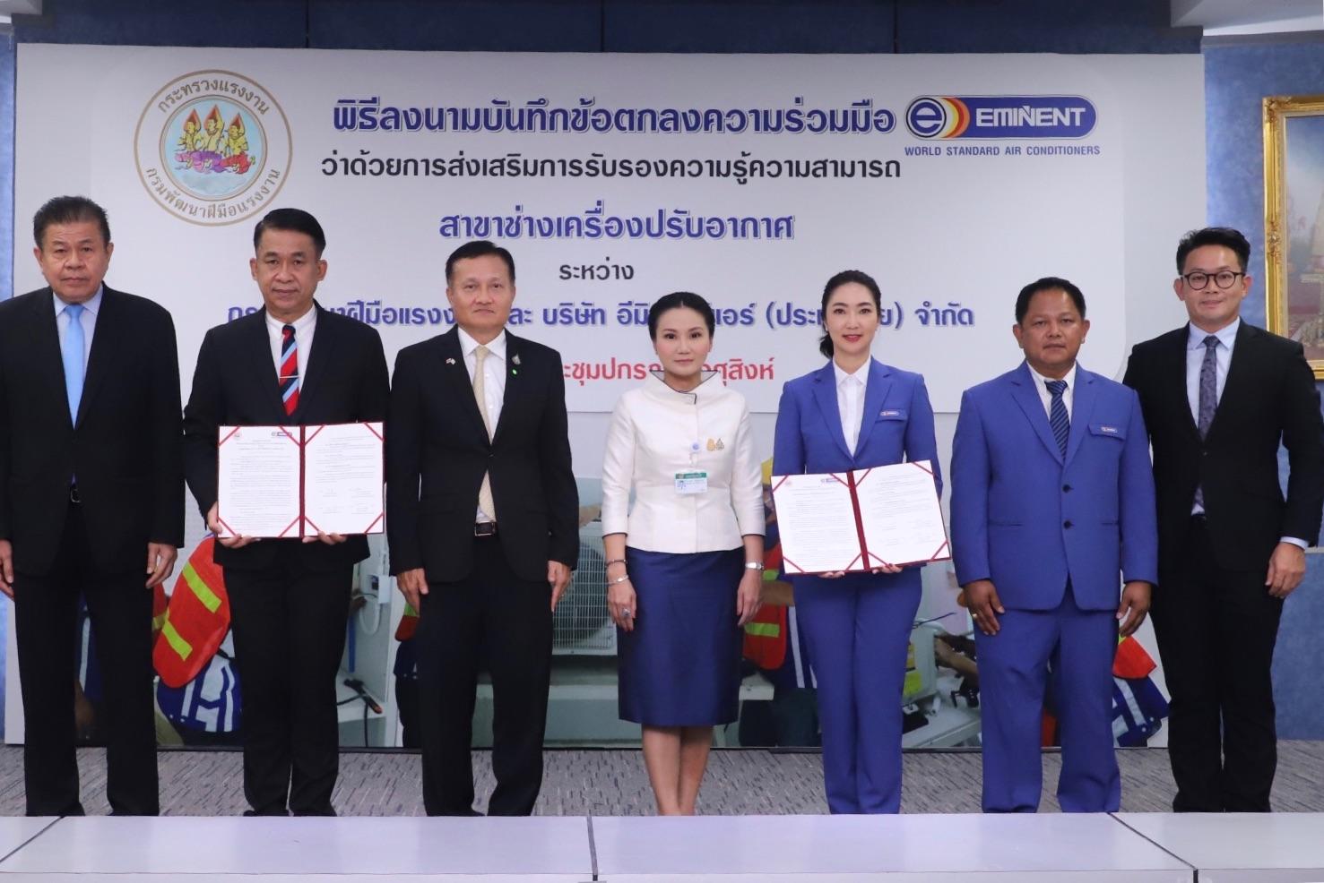 ก.แรงงาน จับมืออีมิแน้นท์แอร์ (ประเทศไทย) ปั้นช่างแอร์ไลเซนส์ เพิ่มปริมาณ-คุณภาพด้านความปลอดภัย