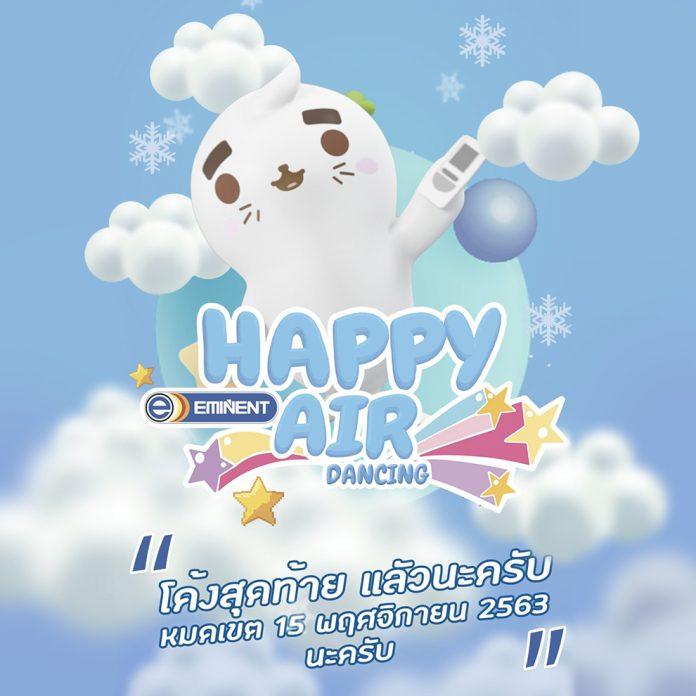 Eminent Happy Air Dancing Challenge ที่ผลลัพธ์มาแบบเกินคาด