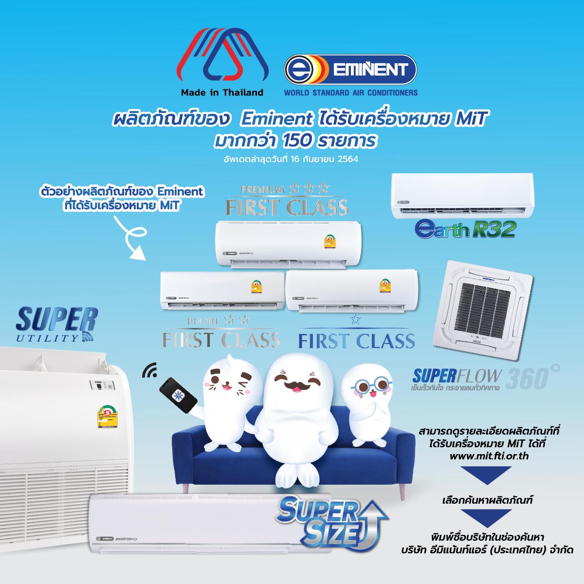Eminent Air กับการรับรองสินค้าที่ผลิตในประเทศไทย (Made in Thailand)